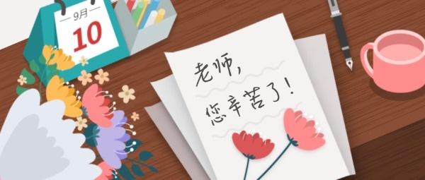 教师节慰问老师插画