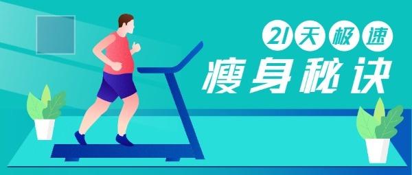 绿色插画减肥瘦身健身秘诀