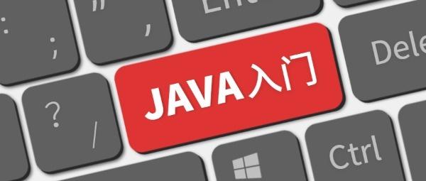 Java入门培训公众号封面大图模板