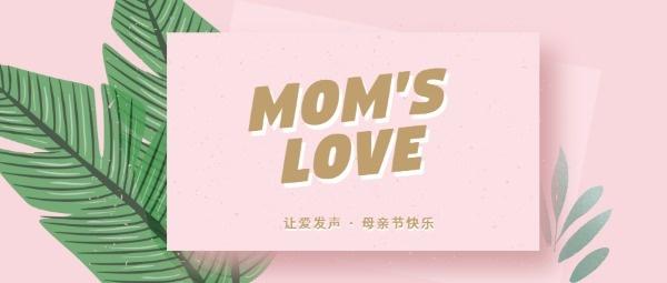 母亲节快乐贺卡粉色