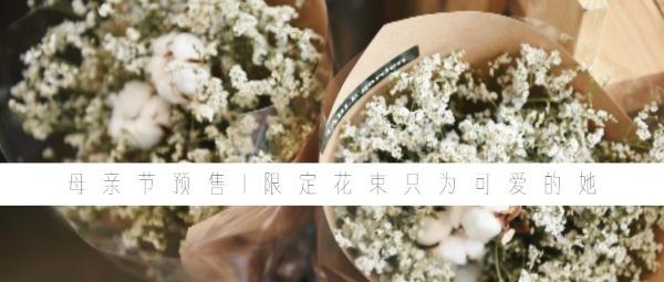 母親節鮮花促銷預售