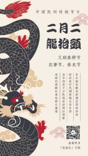 中国风传统节日二月二龙抬头
