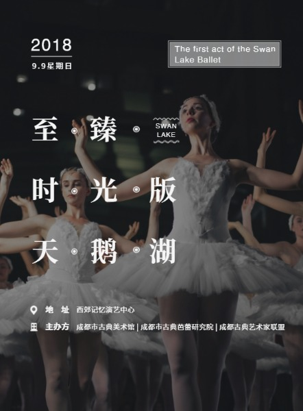 舞台剧芭蕾舞表演