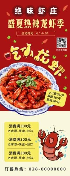 小龙虾美食夏天啤酒吃货路边摊插画