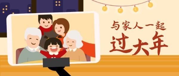 春节家人过年回家团聚