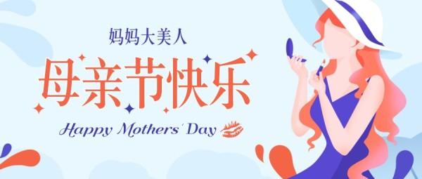 母亲节女神节祝福手绘插画唯美公众号封面大图模板