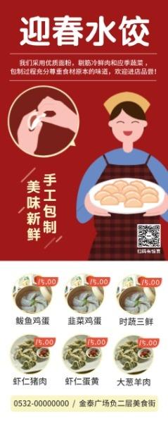 水饺美食小吃饭店服务员手绘广告