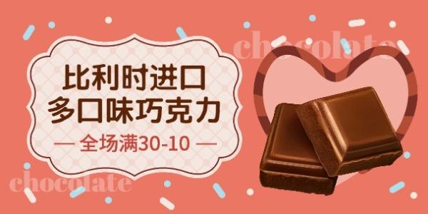 进口零食巧克力