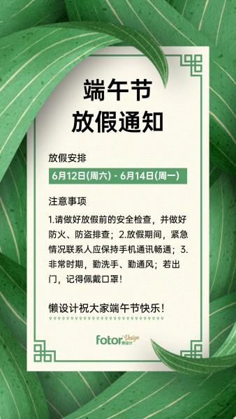 绿色插画粽叶包裹端午放假通知手机海报模板