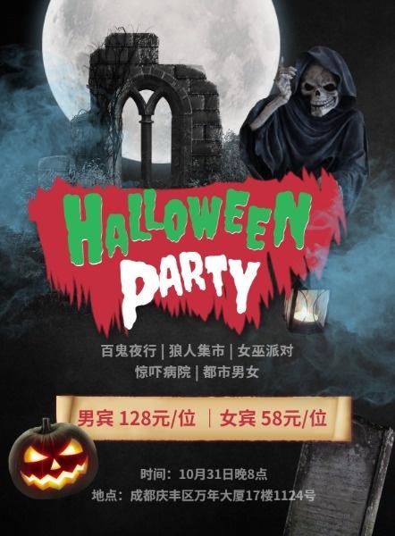 万圣节派对halloween-party