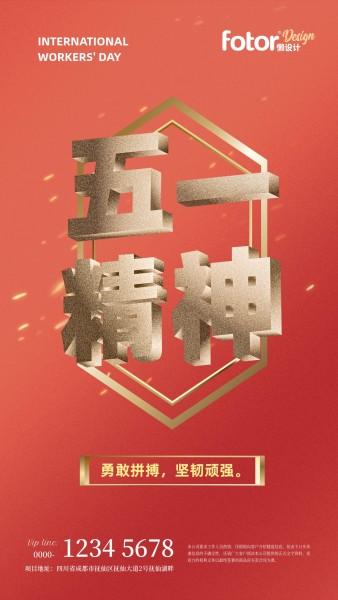 红色创意五一劳动节精神品宣手机海报模板