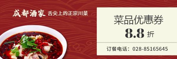 正宗川菜美食