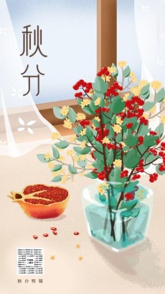 秋分中国传统节气