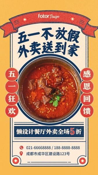 五一劳动节餐饮促销国潮风手机海报模板