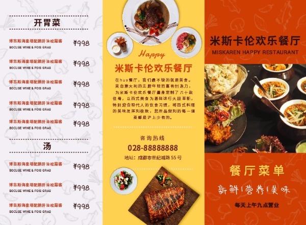 餐厅餐馆西餐菜单宣传推广促销