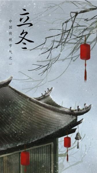 节气立冬手绘中国风建筑