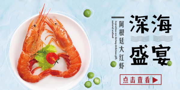 阿根廷大红虾宣传