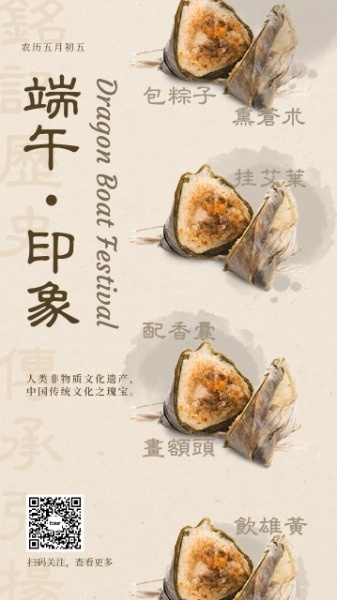 中国传统文化端午包粽子