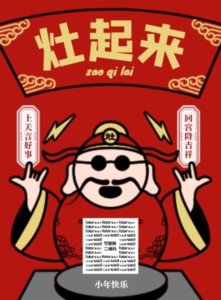 小年春节新年鼠年请灶神灶王爷习俗中国风可爱