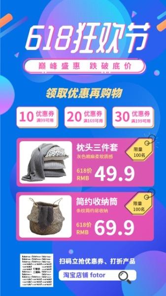 618狂欢节大促抢购促销紫色科技风