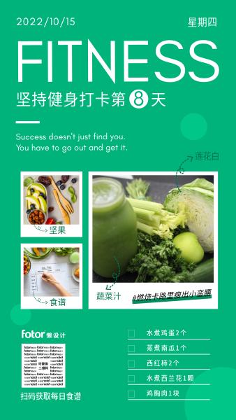 绿色图文健康营养早餐图文日签模板