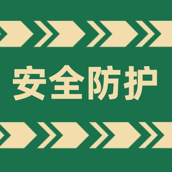 返程个人防护保护防疫疫情科普开工绿色简约