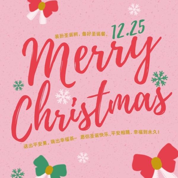12月25日圣诞节快乐