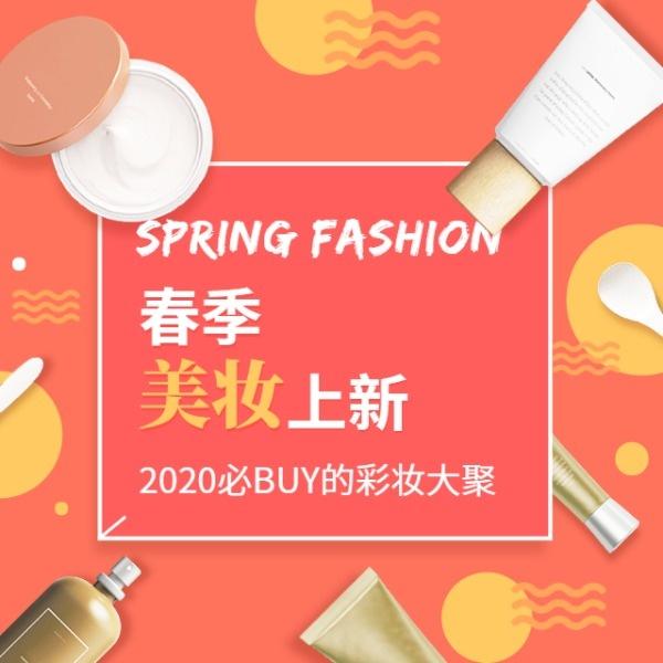 红色小清新春季美妆上新