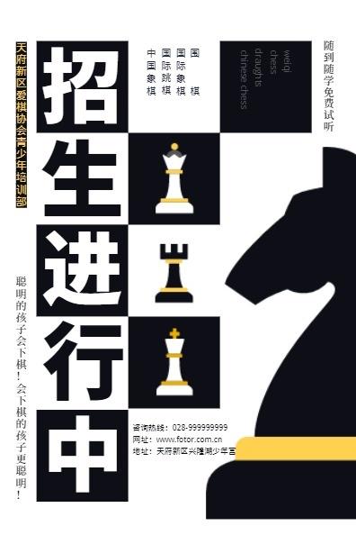 象棋国际象棋招生培训