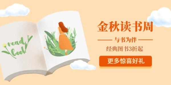 十月图书书籍促销