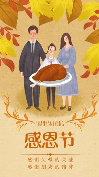 节日感恩节手绘温馨家庭