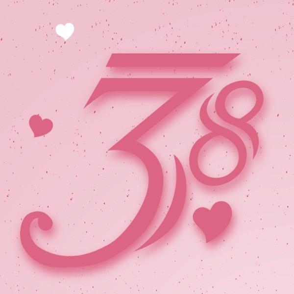 粉红色红心38女神节