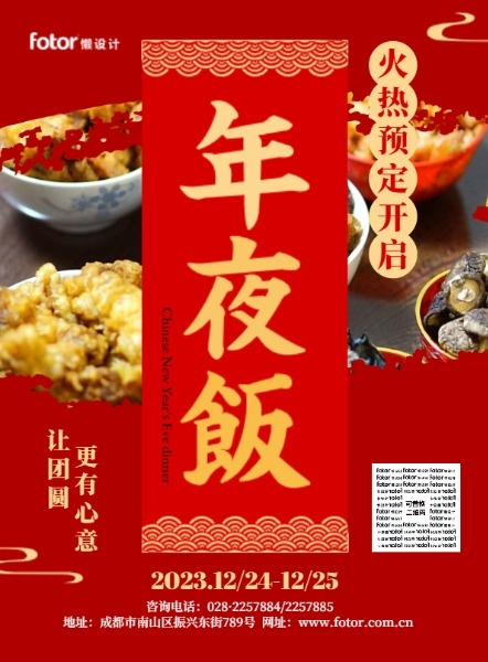 红色中国风餐厅年夜饭预定DM宣传单(A4)模板