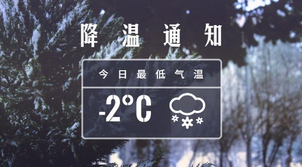 气温下降通知