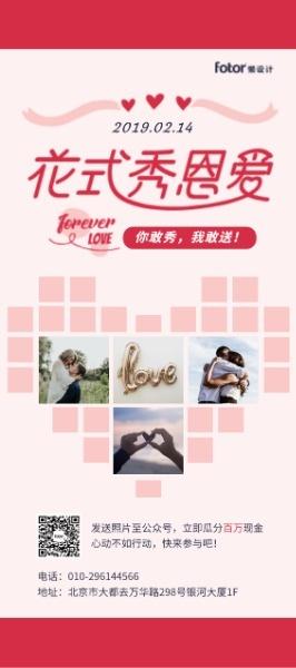 红色浪漫情人节宣传活动