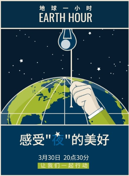 地球一小时蓝色插画
