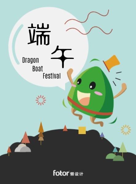 传统节日端午节粽子节