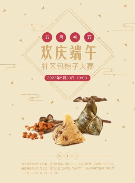 端午節包粽子比賽社區活動