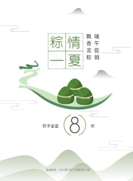 端午节粽子促销活动