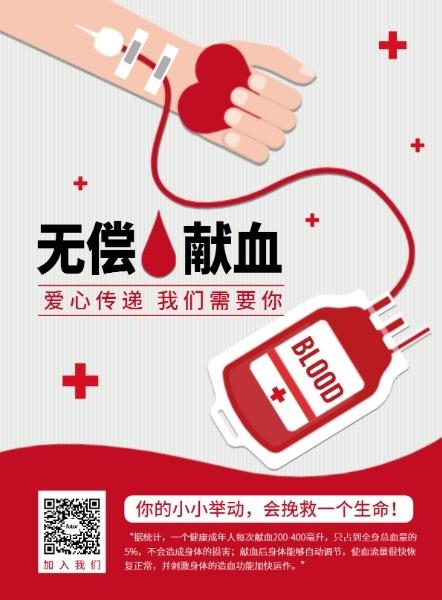 公益无偿献血