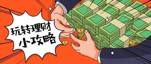 卡通漫画风金融理财赚钱攻略