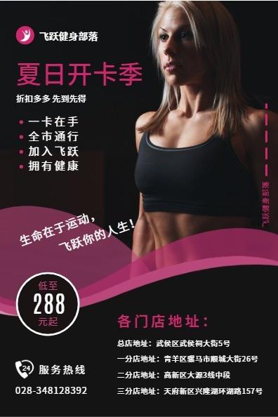 运动健身房俱乐部宣传