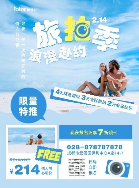 藍色浪漫情人節旅拍促銷