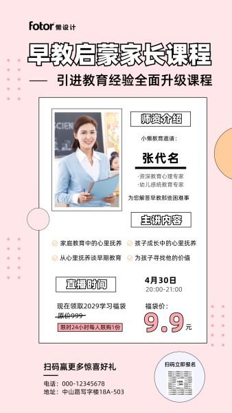 粉色时尚早教启蒙培训课程手机海报模板