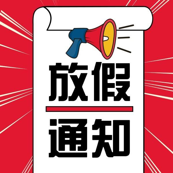 红色卡通喇叭放假通知公众号封面小图模板