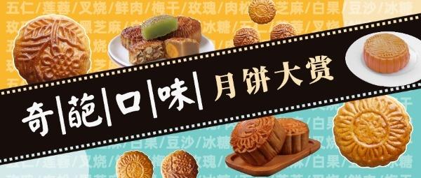 奇葩口味月饼大赏