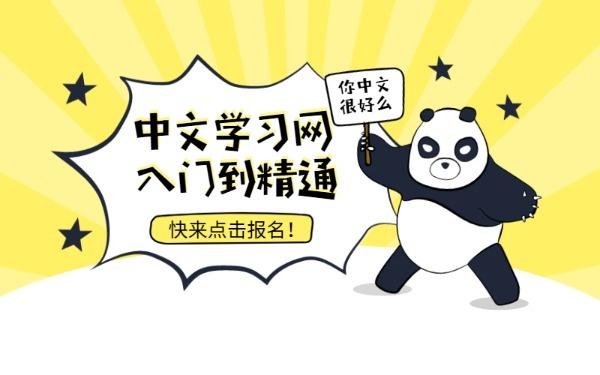中文培训班