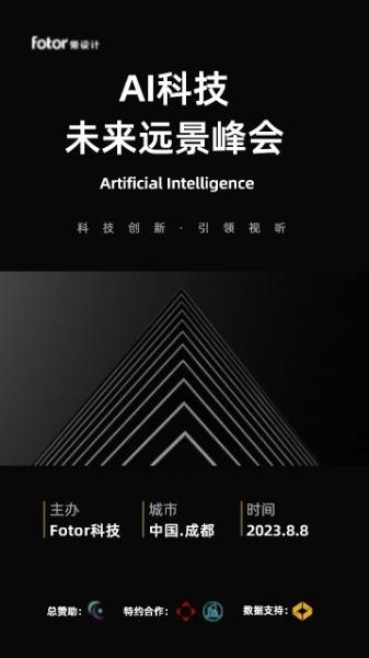 黑色商务AI科技交流会