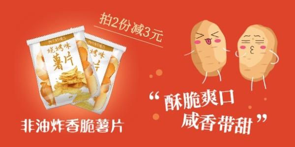 薯片零食淘宝banner模板