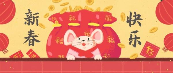 新春快乐鼠年大吉
